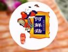 何鲜菇火锅加盟如何 何鲜菇火锅可以加盟吗