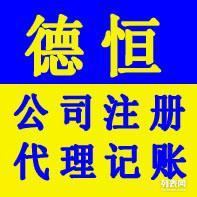 芗城 龙海 龙文 漳浦注册公司 报税,记账