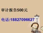 武汉审计公司有哪些出一份审计报告多少钱