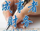南昌代理注册公司 南昌代办工商营业执照个体户 做账报税