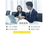 马鞍山免费注册公司执照 会计代账 可提供注册地址