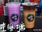 避风塘奶茶饮品店连锁加盟代理费要多少钱 避风塘奶茶冷饮招商
