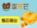 李真芒甜品加盟