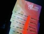 高价收各种购物卡,超市卡,商城卡,充值卡,读书卡,旅通卡信特