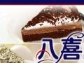 八喜冰淇淋 蛋糕店 招代理投资金额 5-10万元