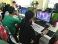 莆田电脑培训学校