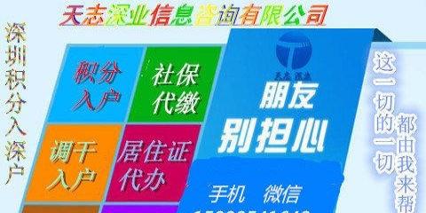 深圳留学生引进入户深圳,可申请15000以上补贴哦