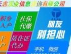 办理深圳社保五险,公积金代交,补缴社保养老险