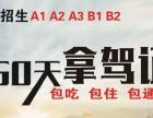 阳江增驾大车A1A2A3B1B2多少钱, 2个月拿证