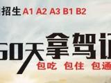 2020年中山c1增驾b2,东升小榄东凤增驾b2大货车