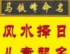 马铁峰命名风水研究室