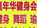 (天天商场4楼)嘉年华健身会所 ,预售价100抵500元