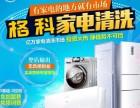 电器维修售后如何增加业务,附带家电清洗提升竞争力