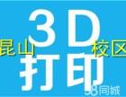 上海嘉定哪里有3d打印与设计技术培训