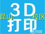 展望未来3d技术创意培训