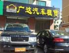 【广达租车】提供各种车辆租赁服务的公司