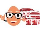 蛋蛋订车招商加盟