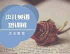 上海幼儿英语培训课程 语感得从小抓起来