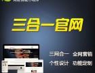 重庆企业网站建设/网页设计/网站模板/小程序制作