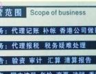 0元注册公司、代理记账报税、一般纳税人、验资增资
