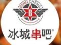 北京冰城串吧加盟条件 冰城串吧加盟费多少钱 北京冰城串吧官网