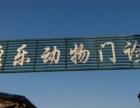沂南县康乐动物门诊