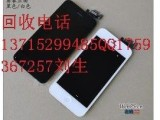 专业收购红米手机显示屏