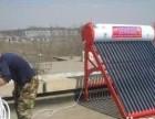 黄岛开发区洗衣机冰箱太阳能维修