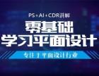 上海长宁平面设计培训班,平面设计软件,PS/AI培训