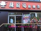 杨国福麻辣烫加盟开店大概多少钱