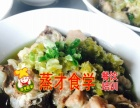 学浏阳蒸菜多少钱 蒸菜中式快餐培训 哪有煲仔饭培训