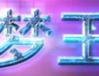 游梦王国轰趴馆加盟
