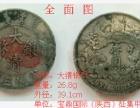 宝鼎国际迎新春拍卖会之大清银币曲须龙