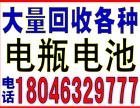 漳州回收钨丝-回收电话:18046329777