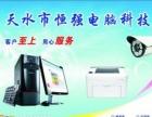 电脑、打印机维修、加粉、路由器调试,预约送鼠标垫