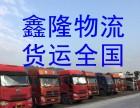 丰都江津开县梁平到全国整车大件货运物流设备运输