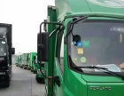 聘4.2箱货带车/购车加盟司机带货源月入万元