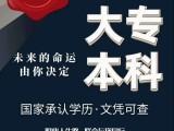 四川广播电视大学,学历提升.职业资格证考取