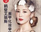 学化妆美甲到鹤壁艾丽斯