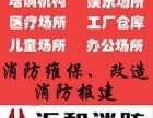 广州消防维保�@是����υE公司,专业消防办理