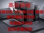 大连希捷硬盘回收各种监控硬盘专业回收