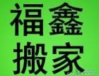 福鑫专业居民公司搬家 搬厂 家私组装打包 搬迁服务 空调移机
