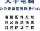 广州番禺半小时免费上门电脑维修 数据恢复 网络维护 硬盘维修