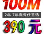 2019年新价格(长城宽带)(宽带通)春节特惠安装