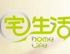 宅生活.中国供销海外购加盟