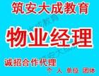 昌平北七家物业经理培训 物业管理员培训