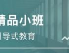 重庆渝中初二辅导,数学 语文 英语辅导培训班