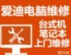 全北京苹果电脑售后维修 双系统 半小时免费上门