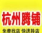 TP盈利中餐饮店诚心低价转让