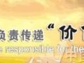 中铁物流大学城西彭诚邀加盟代理